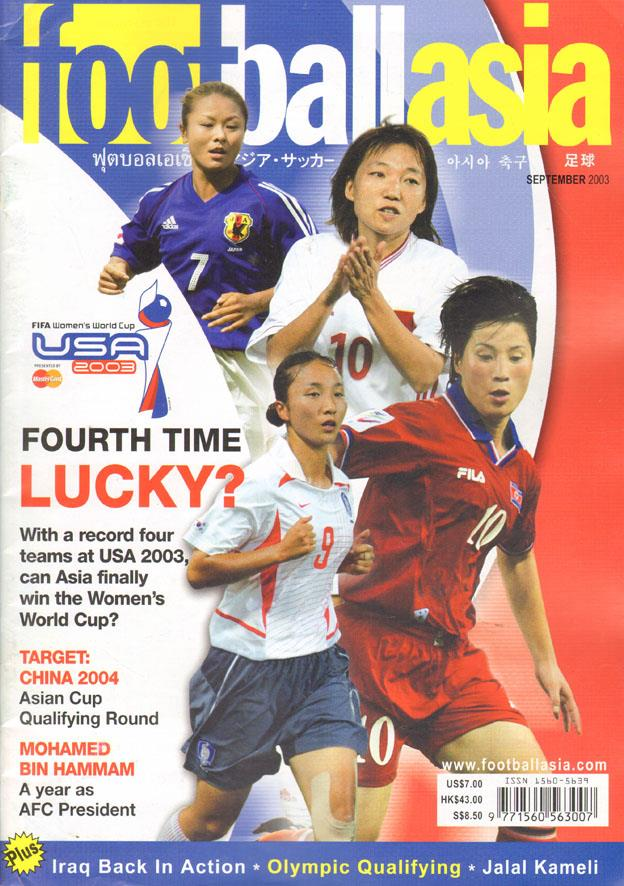 Asian cup 2003