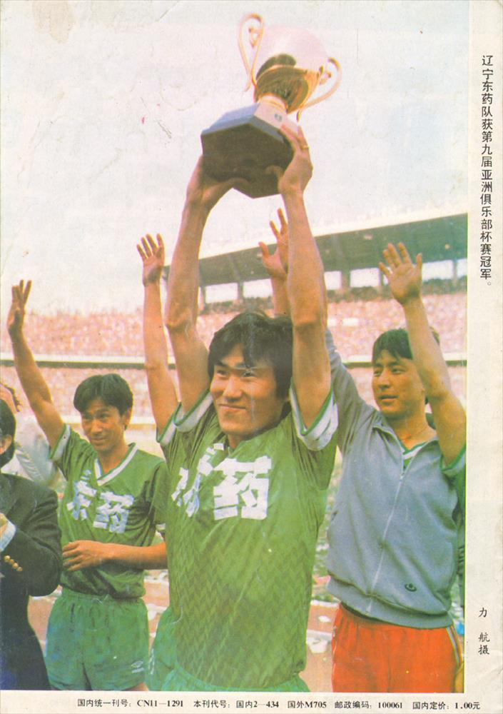 Risultati immagini per liaoning asian cup champions